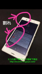 Androidスマホ Xperia Z3 SOL26 ガラス割れ 基盤移植