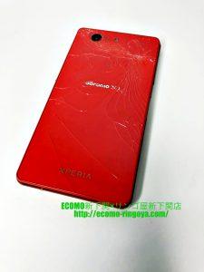 Xperia Z3 Compact SO-02G リアパネル割れ 交換